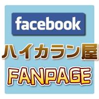 facebook ハイカラン屋fanpage