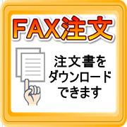 fax 注文書