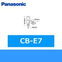 パナソニック[Panasonic]分岐水栓CB-E7