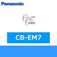 パナソニック[Panasonic]分岐水栓CB-EM7