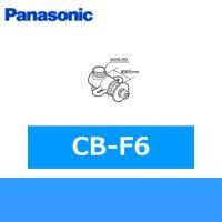 パナソニック[Panasonic]分岐水栓CB-F6