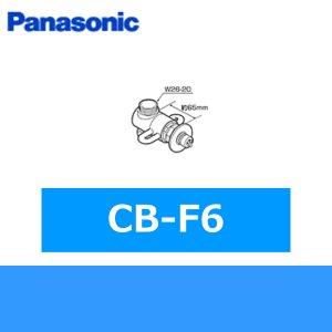 画像1: パナソニック[Panasonic]分岐水栓CB-F6