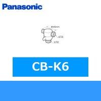 パナソニック[Panasonic]2分岐コックCB-K6