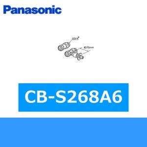 画像1: パナソニック[Panasonic]分岐水栓CB-S268A6