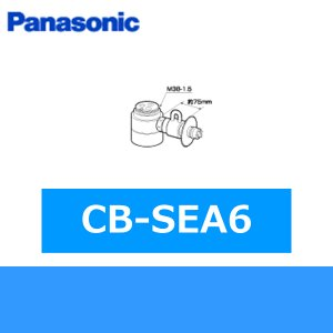 画像1: パナソニック[Panasonic]分岐水栓CB-SEA6