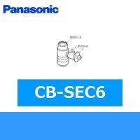 パナソニック[Panasonic]分岐水栓CB-SEC6