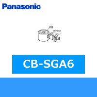 パナソニック[Panasonic]分岐水栓CB-SGA6