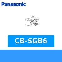 パナソニック[Panasonic]分岐水栓CB-SGB6