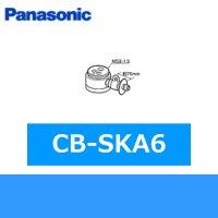 パナソニック[Panasonic]分岐水栓CB-SKA6