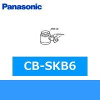 パナソニック[Panasonic]分岐水栓CB-SKB6