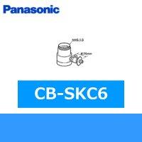 パナソニック[Panasonic]分岐水栓CB-SKC6