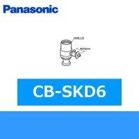 パナソニック[Panasonic]分岐水栓CB-SKD6