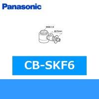 パナソニック[Panasonic]分岐水栓CB-SKF6