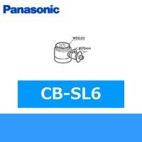パナソニック[Panasonic]分岐水栓CB-SL6