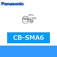パナソニック[Panasonic]分岐水栓CB-SMA6