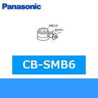 パナソニック[Panasonic]分岐水栓CB-SMB6