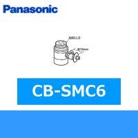 パナソニック[Panasonic]分岐水栓CB-SMC6