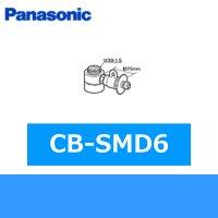 パナソニック[Panasonic]分岐水栓CB-SMD6