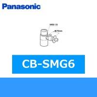 パナソニック[Panasonic]分岐水栓CB-SMG6