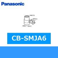 パナソニック[Panasonic]分岐水栓CB-SMJA6