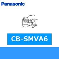 パナソニック[Panasonic]分岐水栓CB-SMVA6