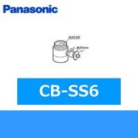 パナソニック[Panasonic]分岐水栓CB-SS6