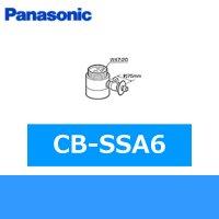 パナソニック[Panasonic]分岐水栓CB-SSA6
