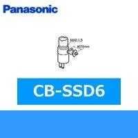 パナソニック[Panasonic]分岐水栓CB-SSD6