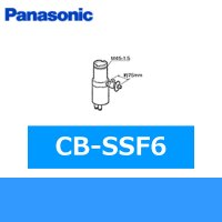 パナソニック[Panasonic]分岐水栓CB-SSF6