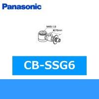 パナソニック[Panasonic]分岐水栓CB-SSG6