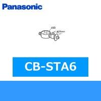 パナソニック[Panasonic]分岐水栓CB-STA6
