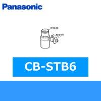 パナソニック[Panasonic]分岐水栓CB-STB6