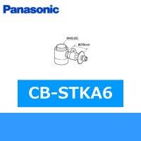 パナソニック[Panasonic]分岐水栓CB-STKA6