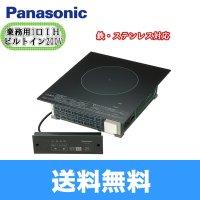 【送料無料】パナソニック[PANASONIC]IHクッキングヒーター業務用1口単相200V[ブラック]KZ-F12B