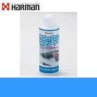 ハーマン[HARMAN]コンロオプションガラスコンロ専用クリーナーLP0125(内容量250g×6本入)