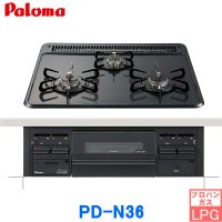 [PD-N36/LPG]パロマ[Paloma]ビルトインコンロ[スタンダードタイプ]60cm[プロパンガス限定]水なし片面焼[送料無料]