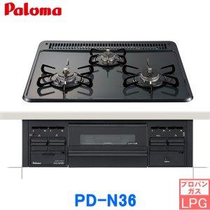 画像1: [PD-N36/LPG]パロマ[Paloma]ビルトインコンロ[スタンダードタイプ]60cm[プロパンガス限定]水なし片面焼[送料無料]