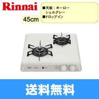 【送料無料】リンナイ ビルトインコンロRD421H3S[45cm幅]ドロップインタイプ[3V乾電池使用]