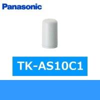 Panasonic[パナソニック]交換用カートリッジTK-AS10C1
