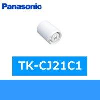 Panasonic[パナソニック]交換用カートリッジTK-CJ21C1