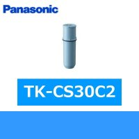Panasonic[パナソニック]軟水カートリッジTK-CS30C2