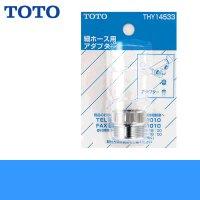 [TOTO]シャワーホース用アダプターTHY14533[適合細ホース用]