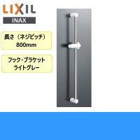[INAX]浴室シャワー用スライドバー標準タイプBF-27B(800)【LIXILリクシル】