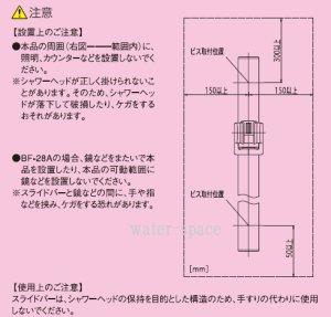 画像2: [BF-27B(800)][INAX]浴室シャワー用スライドバー標準タイプ【LIXILリクシル】