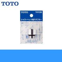 [TOTO]シャワーアダプター[LIXIL・INAX用]THYC36