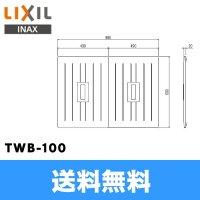 [TWB-100]リクシル[LIXIL/INAX]風呂フタ(2枚1組)【送料無料】