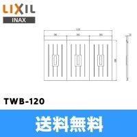 [TWB-120]リクシル[LIXIL/INAX]風呂フタ(3枚1組)【送料無料】