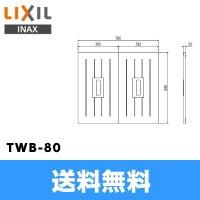 [TWB-80]リクシル[LIXIL/INAX]風呂フタ(2枚1組)【送料無料】