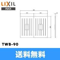 [TWB-90]リクシル[LIXIL/INAX]風呂フタ(2枚1組)【送料無料】