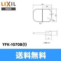 【送料無料】[INAX]風呂フタ(保温風呂フタ)YFK-1070B(1)(2枚1組)【LIXILリクシル】